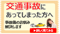 交通事故によるむち打ち症でお困りの方へ