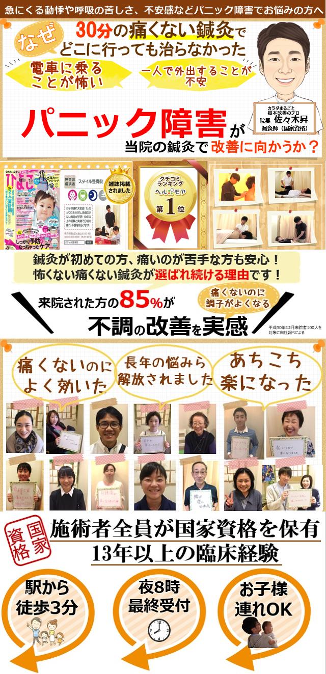 パニック障害 | 大倉山の鍼灸「スタイル鍼灸整骨院」